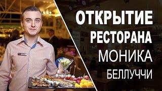 Открытие lounge cafe Monica Bellucci в Запорожье - лучший семейный итальянский ресторан в городе!