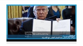 دونالد ترامب يحول الولايات المتحدة إلى