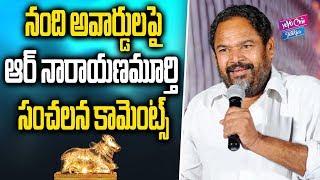 R Narayana Murthy's Controversial Comments on Nandi Awards | Nara Lokesh | YOYO Cine Talkies