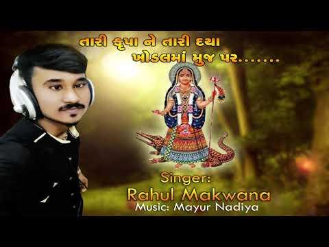 (...tari kupa ne tari daya...) New song 2018 rahul makwana.....)