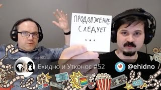 Сериалы. Ехидно и Утконос – Подкаст №52