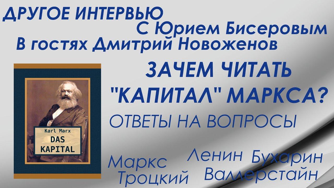 Другое интервью. В гостях Дмитрий Новоженов. Зачем читать