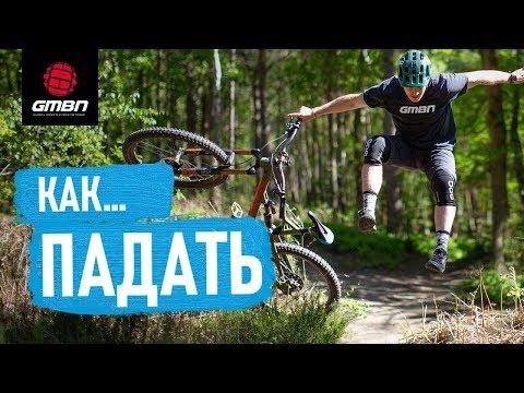 Вопрос: Как слезать с велосипеда?