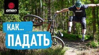 GMBN по-русски. Как Падать с Горного Велосипеда