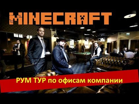 Minecraft 1.13 1.14 Рум тур по офисам Mojang.