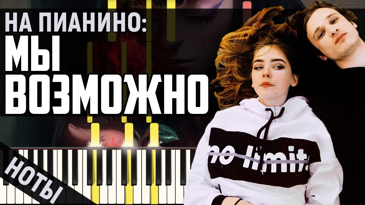 kak-igrat-my-vozmozno-na-pianino-noty-midi-nikitasxb-piano-covers