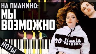 Download Мы - Возможно | На Пианино + Ноты Mp3 and Videos