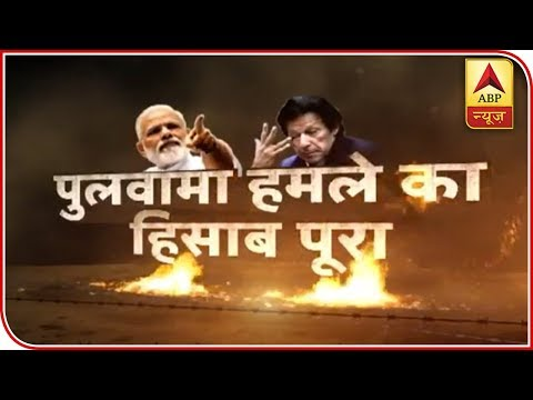 India Confirms Air Strike On Biggest Jaish Camp In Balakot | ABP News