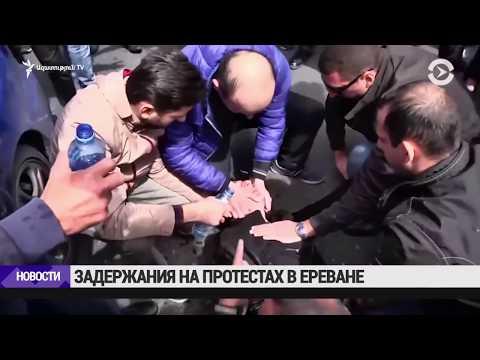 Армения протестует, Пашинян задержан | НОВОСТИ