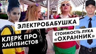 Сколько стоит шмот ученицы Влада Лисовца / Луи Вагон
