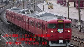 〔走行音〕JR七尾線・IRいしかわ鉄道線 415系800番台 七尾~金沢 クモハ415‐808
