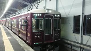 阪急電車 宝塚線 7000系 7015F 発車 三国駅