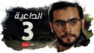 مسلسل الداعية hd الحلقة 3 الثالثة بطولة هاني سلامة alda3eya series ep03
