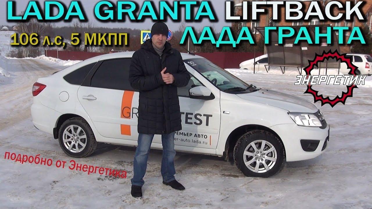 ЛАДА ГРАНТА Лифтбек на свои деньги, обзор от Энергетика