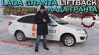 тест-драйв Лада Гранта Лифтбек