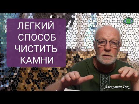 Как лучше чистить камни? Александр Гук