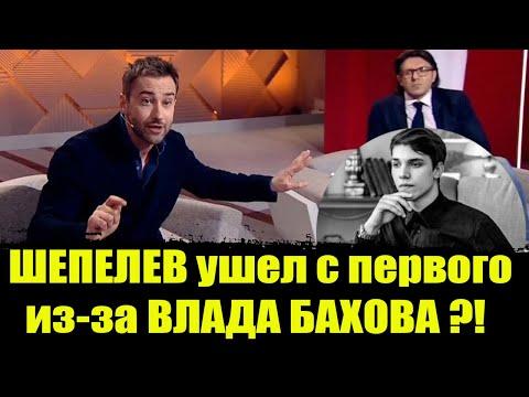 Ведущий ток шоу о пропаже Влада Бахова покинул «Первый канал»  Шепелев Влад Бахов