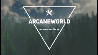Обзор сервера ArcaneWorld 1.8-1.11.2