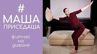 Фитнес  на диване: качаем пресс, ягодицы и ноги. #МашаПриседаша