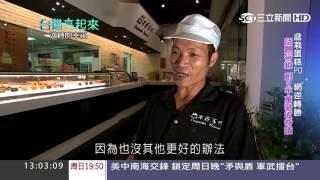木匠玩創意 人生靠盆栽蛋糕逆轉勝(下)│台灣亮起來|三立新聞台