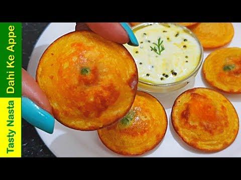 दही का सबसे टेस्टी नाश्ता जो आप रोज़ बनाकर खाएंगे /Breakfast Recipes Easy /Dahi Appe /Dahi Ka Nashta