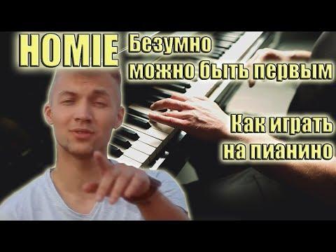 Видеоурок на фортепиано безумно можно быть первым