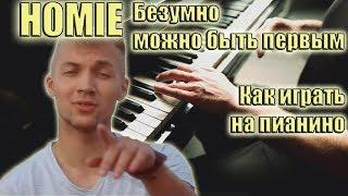 HOMIE - Безумно можно быть первым | легкий урок на пианино