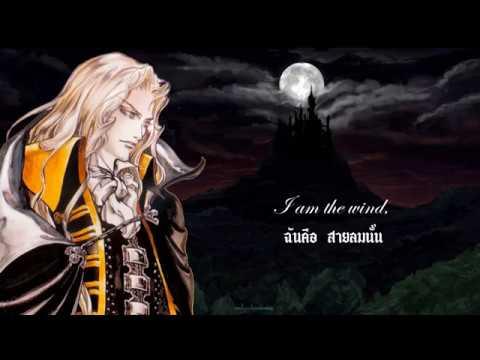 เพลงในตำนาน | เพลงจบ I Am The Wind - Castlevania: SotN