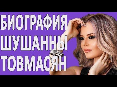 Биография Шушанны Товмасян | Известная армянская актриса