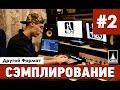 Сэмплирование Другой Формат Выпуск 2 mp3
