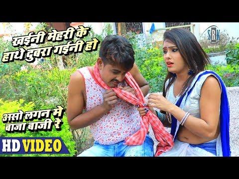 Khaini Mehari Ke Hathe Dubra Gaini Ho | Superhit Bhojpuri Song | Vinay Akela, Puja Pandey