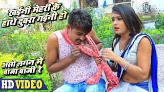 Video Khaini Mehari Ke Hathe Dubra Gaini Ho   Superhit Bhojpuri Song   Vinay Akela, Puja Pandey download MP3, 3GP, MP4, WEBM, AVI, FLV Oktober 2018