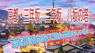 京都・八坂の塔・二年坂・三年坂