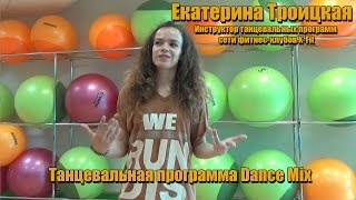 Как научиться танцевать с нуля: ритмичная программа от Кати Троицкой