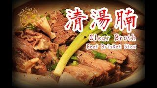 【清湯腩】湯金黃不濁簡單做法分享 2018 - Easy Clear Broth Beef Brisket【Chin/Eng Sub.】