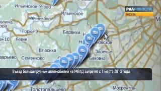 Новые правила движения грузовиков по МКАД(, 2013-02-27T20:25:47.000Z)