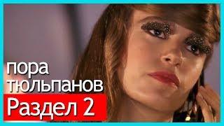 пора тюльпанов - часть 2 (русские субтитры)