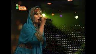 آهنگ نوربند از اناهیتا الفت / Norband Song by Anahita Ulfat