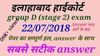 22/07/2018, Allahabad high court GROUP D (stage 2) solution | पेपर का हल, answer key साथ | सबसे पहले