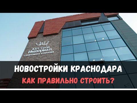 Новостройки Краснодара. Как правильно строить? Интервью со Станиславом Николенко, ЮгСтройИмпериал.
