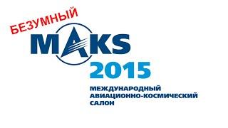 Безумный МАКС2015 - Блог от Cars199.ru на авиашоу в Жуковском(Мы решили показать авиашоу Макс 2015 глазами обычного посетителя, а не съемочной группы с различными допуска..., 2015-08-30T16:09:51.000Z)