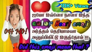 What the different emoji heart colors mean in tamil | Heart Emojis Real Meaning in Tamil🤎🖤💜❤️🤍🧡💛💚💙