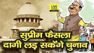 Supreme Court का फैसला, दागी नेताओं के चुनाव लड़ने पर रोक से इनकार l LiveCities