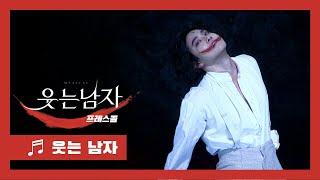 뮤지컬 '웃는 남자' 2020 프레스콜 '웃는 남자' - 수호(EXO SUHO) 외 Musical 'The Man Who Laughs' - 'The Man Who Laughs'