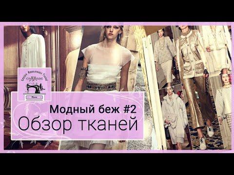Обзор модных тканей. Тенденции сезона - модный бежевый тренд 2019 года. Студия Commode
