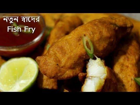 Bengali Fish Fry Recipe || Kolkata Style Fish Batter Fry || Crispy Fried Pomfret
