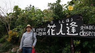 カブキンTVさんとginと花人逢まで【FujiWifi 304ZT】Huawei nova lite 【CameraFiLive】 thumbnail