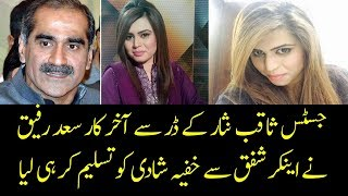 Finally Khawaja Saad Rafique Admits to Marriage Dr Shafaq Hira Anchor of PTV News