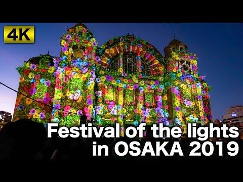 【4K】OSAKA 光のルネサンス2019 / 中之島・中央公会堂プロジェクションマッピング