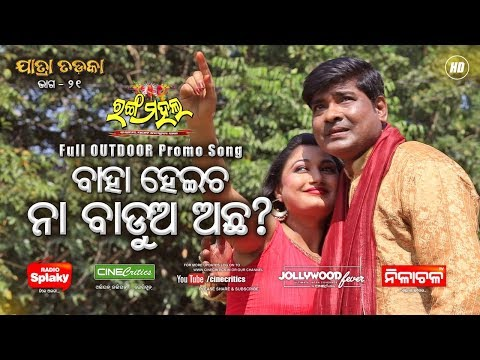 Baha Heicha Na Badua Acha Jatra Promo - Jatra Rangamahal - Subash Behera, Mama - CineCritics